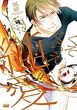 表紙: くそくらえ純愛 【電子限定特典付き】 (バンブーコミックス 麗人uno!コミックス) | 風緒