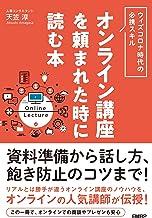 表紙: オンライン講座を頼まれた時に読む本 | 天笠 淳