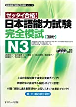 Japanese Language Proficiency Test N5 - Complete Mock Exam JLP3 (English and Japanese Edition)