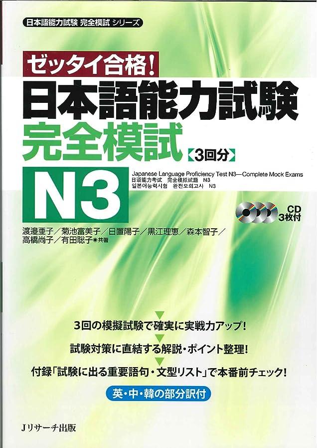 慎重表現死にかけている日本語能力試験 完全模試N3 (日本語能力試験完全模試シリーズ)