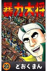 暴力大将 (20) Kindle版