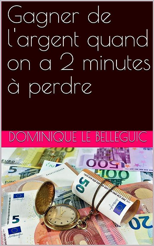 内向き利得豚Gagner de l'argent quand on a 2 minutes à perdre (French Edition)