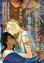 皇子と王子 ~愛の物語~【イラスト入り】 (ビーボーイデジタルノベルズ)