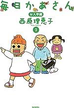 表紙: 毎日かあさん2 お入学編   西原理恵子