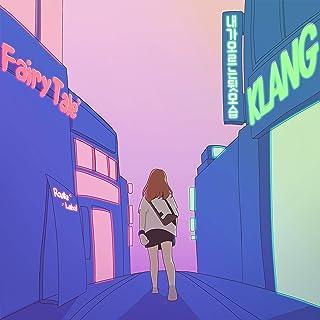 LOVE REVOLUTION (Original Webcomic Soundtrack) - Fairytale