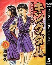 表紙: キングダム 5 (ヤングジャンプコミックスDIGITAL) | 原泰久
