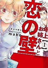 表紙: 年上お姉さんと恋の壁 1巻 (まんがタイムコミックス)   mako