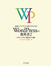 本格ビジネスサイトを作りながら学ぶ WordPressの教科書2 スマートフォン対応サイト編