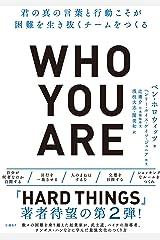 Who You Are(フーユーアー)君の真の言葉と行動こそが困難を生き抜くチームをつくる Kindle版