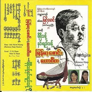Myan Tha Pyay Nyar (Yodayar) [feat. Ko Soe Tint]