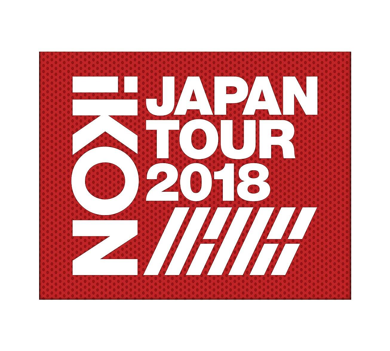 口径負メディックiKON JAPAN TOUR 2018(Blu-ray Disc2枚組+CD2枚組)(初回生産限定盤)
