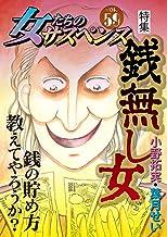 女たちのサスペンス vol.59 銭無し女 (家庭サスペンス)