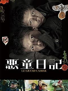 悪童日記(字幕版)