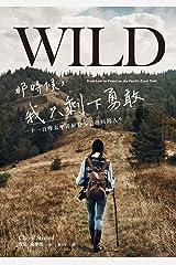 那時候,我只剩下勇敢:一千一百哩太平洋屋脊步道尋回的人生 (Traditional Chinese Edition) Kindle Edition
