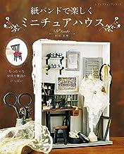 表紙: 紙バンドで楽しくミニチュアハウス | 村田美穂