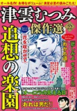 Tsu ?mu pick the best vol.22(really cry talking about 2018-11-Edition) [magazine] JAPANESE MAGAZINE November issue