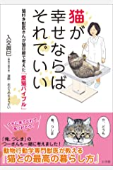 猫が幸せならばそれでいい ~猫好き獣医さんが猫目線で考えた「愛猫バイブル」~ Kindle版