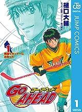 表紙: GO AHEAD 1 (ジャンプコミックスDIGITAL)   樋口大輔