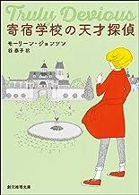 表紙: 寄宿学校の天才探偵 (創元推理文庫) | モーリーン・ジョンソン