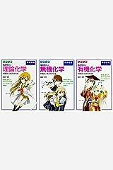 大学入試 亀田和久の 理論化学 無機化学 有機化学 が面白いほどわかる本 3冊セット 単行本