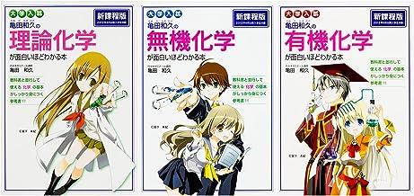 大学入試 亀田和久の 理論化学 無機化学 有機化学 が面白いほどわかる本 3冊セット
