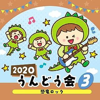 2020 うんどう会(3) 恐竜ロック