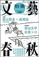 別冊文藝春秋 電子版14号 (文春e-book)