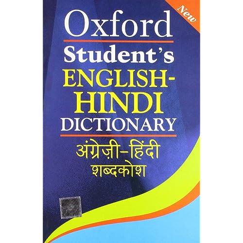 Hindi English Dictionary: Buy Hindi English Dictionary Online at