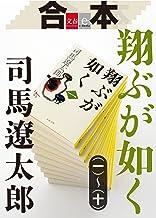 表紙: 合本 翔ぶが如く(一)~(十)【文春e-Books】 | 司馬遼太郎