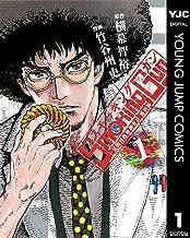 表紙: Smoking Gun 民間科捜研調査員 流田縁 1 (ヤングジャンプコミックスDIGITAL) | 横幕智裕