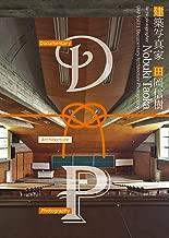 DAP Vol.11 南山大学 建築家 アントニン・レーモンド: 建築写真家 田岡信樹 写真集 (一生に一度は行きたい日本の名建築)