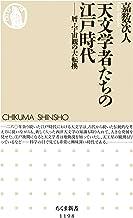 表紙: 天文学者たちの江戸時代 ──暦・宇宙観の大転換 (ちくま新書) | 嘉数次人