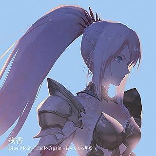 Hello,Again~昔からある場所~ -Tales of ARISE ver.-