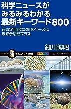 表紙: 科学ニュースがみるみるわかる最新キーワード800 過去5年間の記事をベースに未来予想をプラス (サイエンス・アイ新書)   細川 博昭