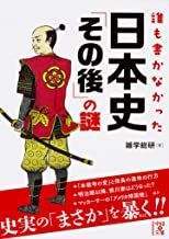 表紙: 誰も書かなかった 日本史「その後」の謎 | 雑学総研
