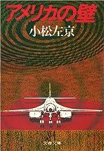 表紙: アメリカの壁 (文春文庫) | 小松 左京