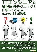 表紙: ITエンジニア的論理思考テクニック! 仕事ができる人になるための13の極意。 | MBビジネス研究班