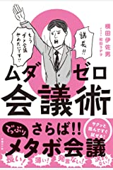 ムダゼロ会議術 Kindle版