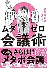 表紙: ムダゼロ会議術 | 横田 伊佐男
