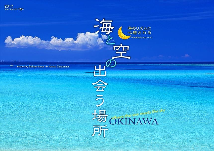 平和バレエスープ2017うみまーる大判ムーンカレンダー `海と空の出会う場所?OKINAWA' (月の満ち欠け)
