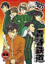 青春鉄道 2021年度版 (MFコミックス ジーンシリーズ)