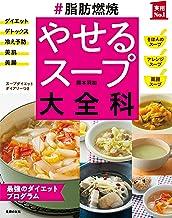 表紙: #脂肪燃焼 やせるスープ大全科 主婦の友実用No.1シリーズ | 岡本 羽加