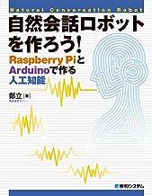 表紙: 自然会話ロボットを作ろう! Raspberry PiとArduinoで作る人工知能   鄭立