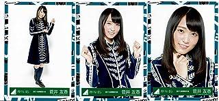 欅坂46 二人セゾン TV出演時歌衣装 MV衣装 ランダム生写真 3種コンプ 菅井友香