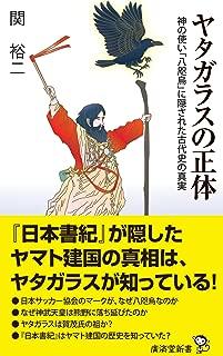 ヤタガラスの正体 (廣済堂新書)