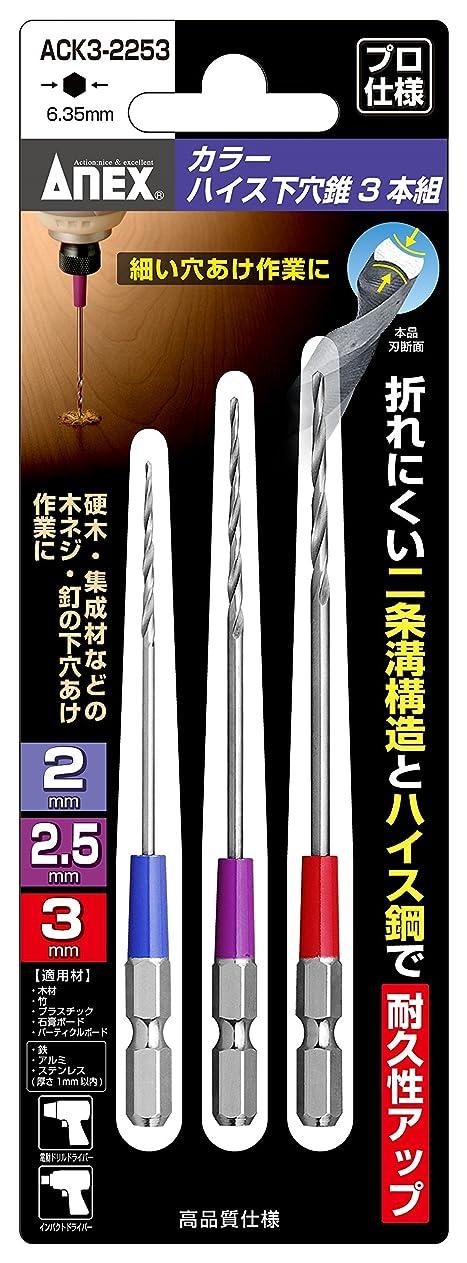 溶ける加速度光のアネックス(ANEX) カラーハイス 下穴錐 3本組 ACK3-2253