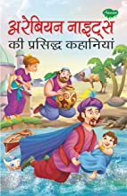 Best famous story books in hindi Reviews