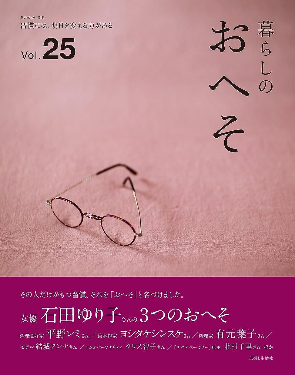 と遊ぶ運命的な支給暮らしのおへそ vol.25 (私のカントリー別冊)