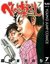 表紙: べしゃり暮らし 7 (ヤングジャンプコミックスDIGITAL) | 森田まさのり