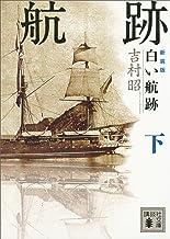 表紙: 新装版 白い航跡(下) (講談社文庫) | 吉村昭